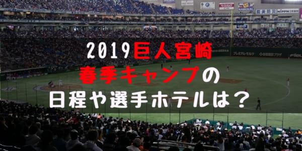 2019年巨人宮崎キャンプ情報!選手ホテルや日程、テレビやネット中継は?