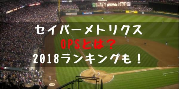 セイバーメトリクス OPS 意味 計算方法 プロ野球 2018年 ランキング