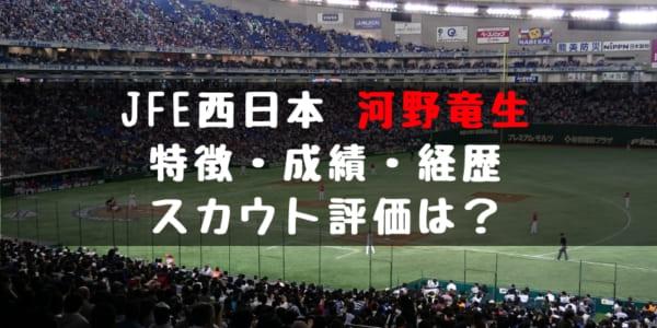 2019ドラフト 河野 竜生(JFE西日本)が13奪三振!?成績・経歴・特徴は?
