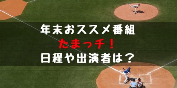 【野球年末特番】たまっチ!テレビ放送日程、出演選手、放送内容は?