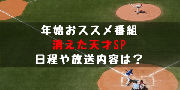 【野球年始特番2019】消えた天才SP!テレビ放送日程、出演選手、放送内容は?