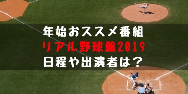 野球年始特番 リアル野球盤2019 概要 出演者 放送日程 放送内容