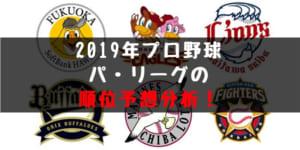 【2019】パ・リーグ順位予想まとめ!プロ野球ペナントレース一位はホークス!?