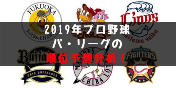 【2019】パ・リーグ順位予想まとめ!ペナントレースの戦力分析結果を公開!