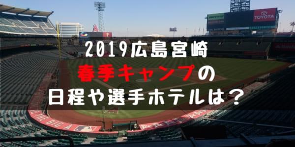 2019年広島カープ宮崎キャンプ情報!選手ホテルや日程、テレビやネット中継は?