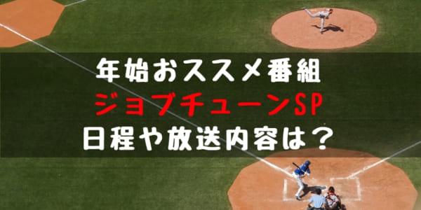【野球年始特番】ジョブチューンSP!テレビ放送日程、出演選手、放送内容は?