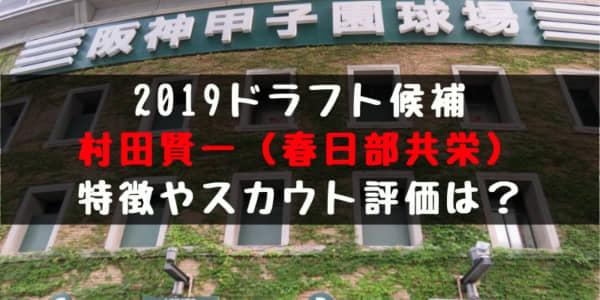 ドラフト2019候補 村田賢一(春日部共栄)の成績・経歴・特徴は?