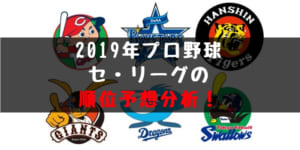 【2019】セ・リーグ順位予想まとめ!プロ野球ペナントレース一位は巨人!?