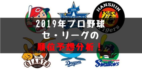 【2019】セ・リーグ順位予想まとめ!ペナントレースの戦力分析結果を公開!
