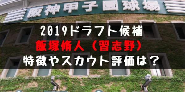 ドラフト2019候補 飯塚脩人(習志野)の成績・経歴・特徴は?