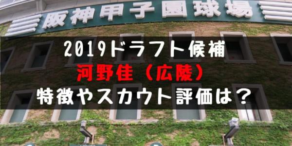 ドラフト2019候補 河野佳(広陵)の成績・経歴・特徴は?