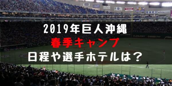 2019年巨人沖縄キャンプ情報!選手ホテルや日程、テレビやネット中継は?