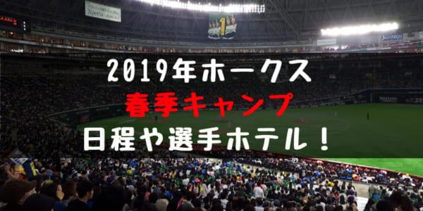 2019年ホークス宮崎キャンプ情報!選手ホテルや日程、テレビやネット中継は?