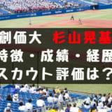 ドラフト2019候補 杉山晃基(創価大)の成績・経歴・特徴は?