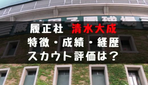 【ドラフト】清水大成(履正社)の成績・経歴・特徴は?