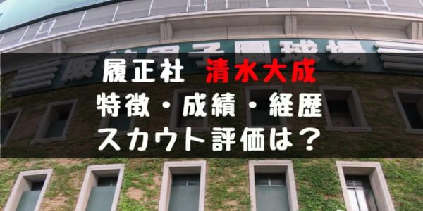 ドラフト2019候補 清水大成(履正社)の成績・経歴・特徴は?