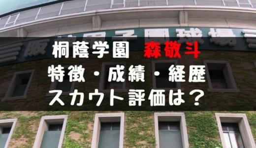 ドラフト2019候補 森敬斗(桐蔭学園)の成績・経歴・特徴は?