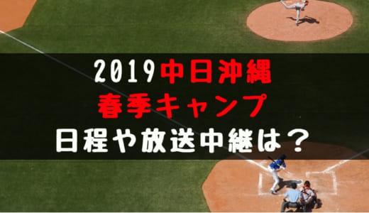 2019年中日沖縄キャンプ情報!選手ホテルや日程、テレビやネット中継は?