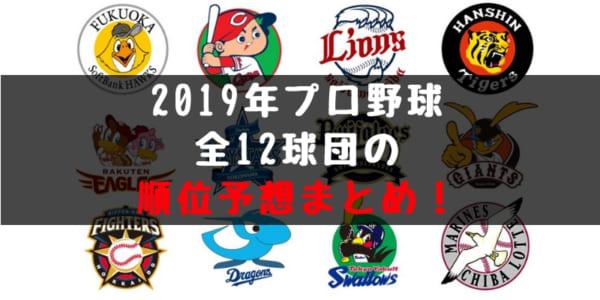 【2019最新】プロ野球の順位予想まとめ!解説者予想やタイトル争い予想もご紹介