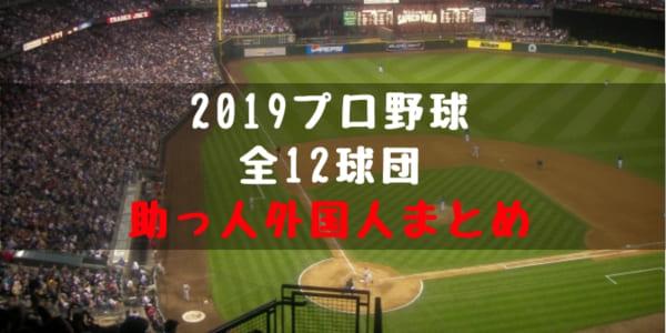2019年 プロ野球 外国人選手のまとめ!新助っ人のメジャーや3Aでの成績や特徴!