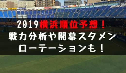 2019横浜ベイスターズ戦力分析!や開幕スタメン・ローテーションも!
