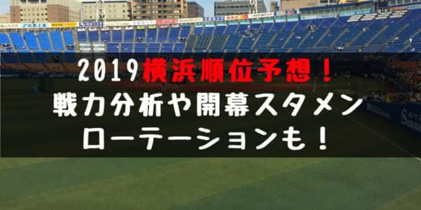 2019横浜ベイスターズ順位予想!戦力分析や開幕スタメン・ローテーションも!