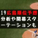 2019広島カープ順位予想!戦力分析や開幕スタメン・ローテーションも!