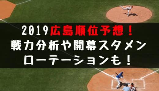 2019広島カープ戦力分析!や開幕スタメン・ローテーションも!
