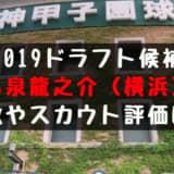 ドラフト2019候補 小泉龍之介(横浜)の成績・経歴・特徴は?