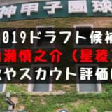 ドラフト2019候補 山瀬慎之介(星稜)の成績・経歴・特徴は?