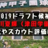 ドラフト2019候補 前川夏輝(津田学園)の成績・経歴・特徴は?