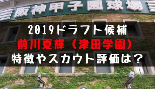 【ドラフト】前川夏輝(津田学園)の成績・経歴・特徴は?