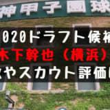 ドラフト2020候補 木下幹也(横浜)の成績・経歴・特徴は?