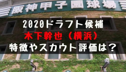 【ドラフト】木下幹也(横浜)の成績・経歴・特徴は?