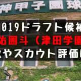 ドラフト2019候補 前佑囲斗(津田学園)の成績・経歴・特徴は?