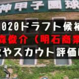 ドラフト2020候補 中森俊介(明石商業)の成績・経歴・特徴は?