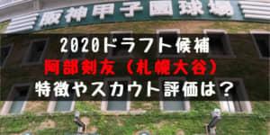 ドラフト2020候補 阿部剣友(札幌大谷)の成績・経歴・特徴は?
