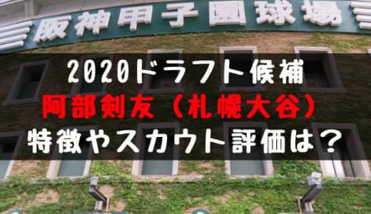 【ドラフト】阿部剣友(札幌大谷)の成績・経歴・特徴は?