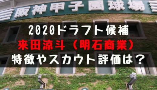 【ドラフト】来田涼斗(明石商業)の成績・経歴・特徴は?