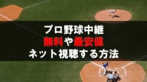 【2020】プロ野球のネット中継を視聴する方法!無料や最安値のまとめ!