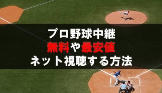 【2020】プロ野球ネット中継の無料や最安値のまとめ!