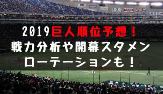 2019読売ジャイアンツ(巨人)戦力分析!開幕スタメン・ローテーションも!