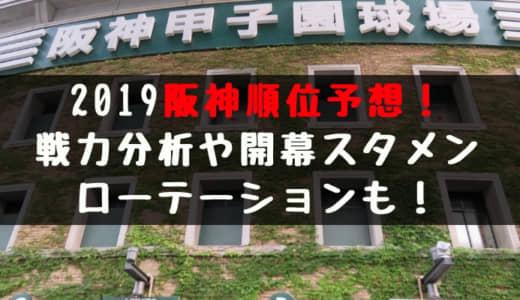 2019阪神タイガース戦力分析!開幕スタメン・ローテーションも!