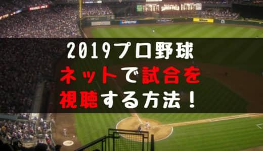 【最新】プロ野球 オープン戦・公式戦中継をネット放送で見る方法や最安値のまとめ!
