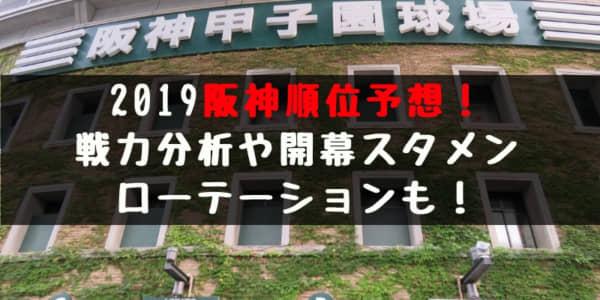 2019阪神タイガース順位予想!戦力分析や開幕スタメン・ローテーションも!