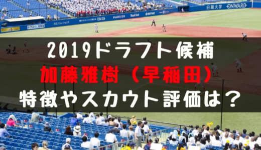 【ドラフト】加藤雅樹(早稲田)の成績・経歴・特徴は?