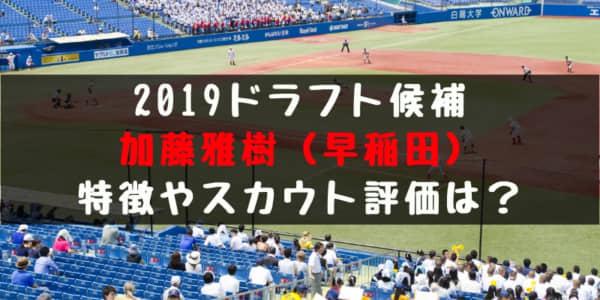 ドラフト2019候補 加藤雅樹(早稲田)の成績・経歴・特徴は?