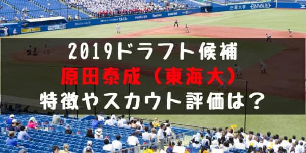ドラフト2019候補 原田泰成(東海大)の成績・経歴・特徴は?