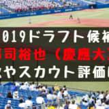 ドラフト2019候補 郡司裕也(慶應大)の成績・経歴・特徴は?