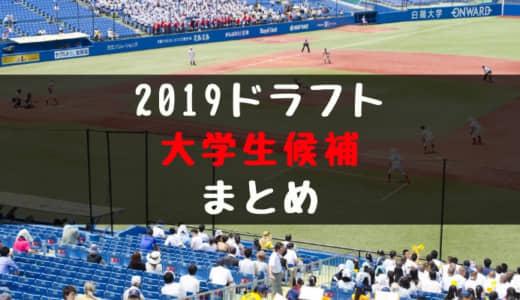 【大学生】ドラフト2019候補まとめ!投手、野手の注目選手をご紹介!